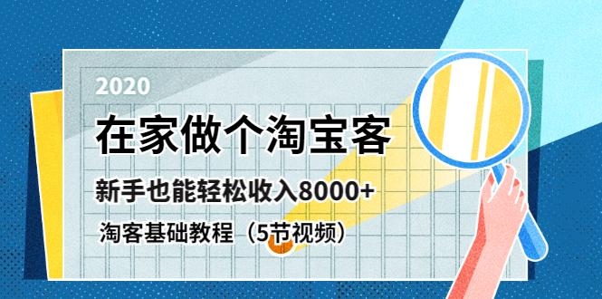 在家做淘宝客,新手基础学习课程月收益8K